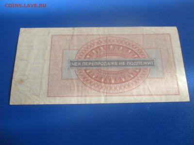 Внешпосылторг чек. 1 рубль 1976 год. серия А. - IMG_9685.JPG