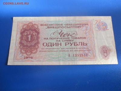 Внешпосылторг чек. 1 рубль 1976 год. серия А. - IMG_9684.JPG