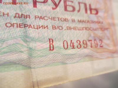 Внешпосылторг чек. 1 рубль 1976 год. серия В. - IMG_9689.JPG