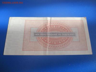 Внешпосылторг чек. 1 рубль 1976 год. серия В. - IMG_9688.JPG