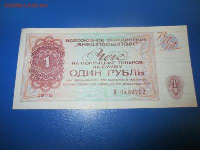 Внешпосылторг чек. 1 рубль 1976 год. серия В. - IMG_9687.JPG