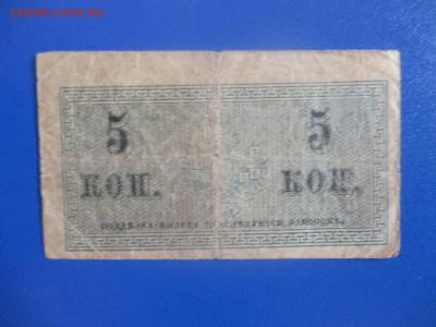 5 копеек 1915-1917 годов. - IMG_9695.JPG