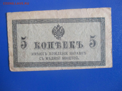 5 копеек 1915-1917 годов. - IMG_9694.JPG