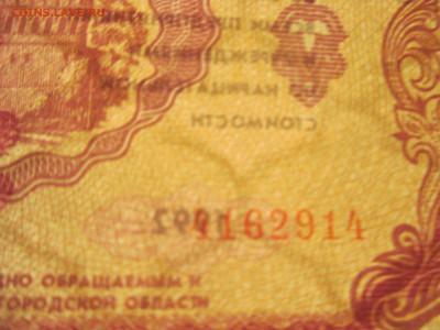 Казначейский билет. 100 руб. 1992 года. Пресс. - IMG_9881.JPG