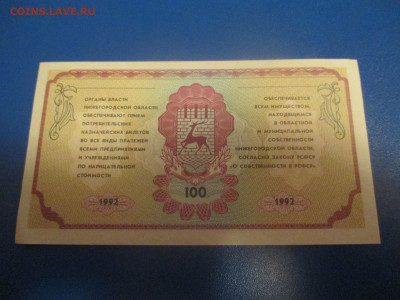 Казначейский билет. 100 руб. 1992 года. Пресс. - IMG_9880.JPG