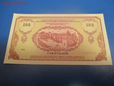 Казначейский билет. 100 руб. 1992 года. Пресс. - IMG_9879.JPG