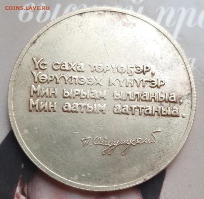 100 лет Ойунскому.медаль.тяж мет.До 06.08.22:00 Блиц. - 20200802_193736