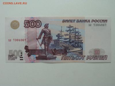 500 рублей 1997 г. модификация 2004 г. ДО 05.08 - нн (1).JPG