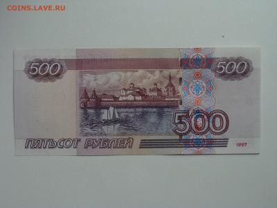 500 рублей 1997 г. модификация 2004 г. ДО 05.08 - нн (2).JPG