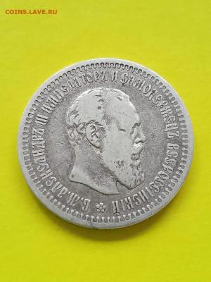 1894г. 50 копеек - IMG-20200802-WA0020