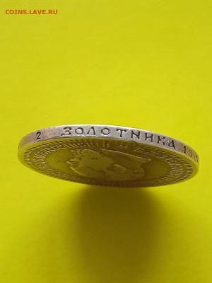 1894г. 50 копеек - IMG-20200802-WA0016