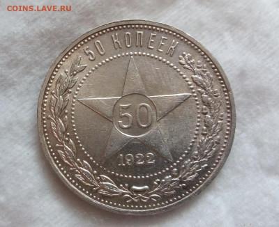 50 копеек 1922пл, 1926 яркий unc - IMG_20200802_142947