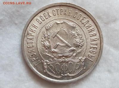 50 копеек 1922пл, 1926 яркий unc - IMG_20200802_142926