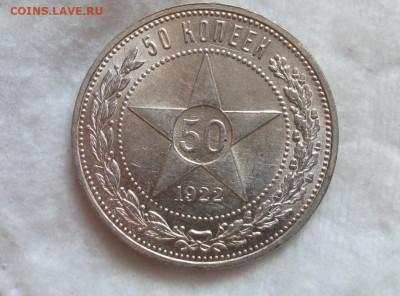 50 копеек 1922пл, 1926 яркий unc - IMG_20200802_142819
