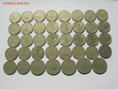 50 коп СССР и рубли 1964 г - IMG_6122[1].JPG