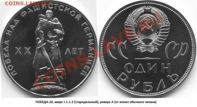 Фото редких разновидностей Юбилейных монет СССР 1965-1991 гг - ПОБЕДА-20 (стародел с реверсом А (как из обращения)