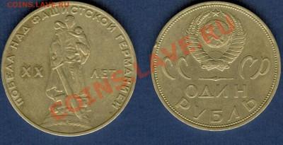 Фото редких разновидностей Юбилейных монет СССР 1965-1991 гг - 20 лет Победы (монета с реверсом В из обращения).JPG