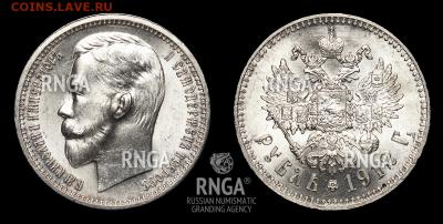 Рубль 1912 года UNC MC64 до 16.7 .22.00 - big