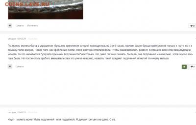 Рубль 1737 - Screenshot_3