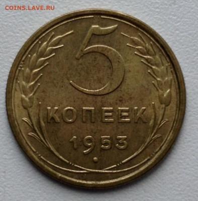 5 Копеек 1953 года UNC до 4.8.22.00 - image