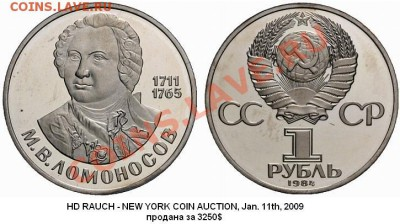 Фото редких разновидностей Юбилейных монет СССР 1965-1991 гг - ЛОМОНОСОВ (новодел, дата 1984)