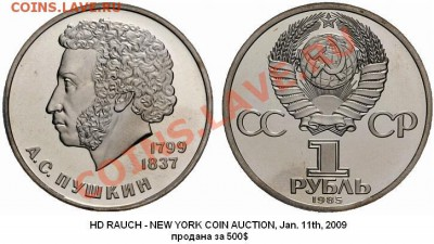 Фото редких разновидностей Юбилейных монет СССР 1965-1991 гг - ПУШКИН (новодел, дата 1985)