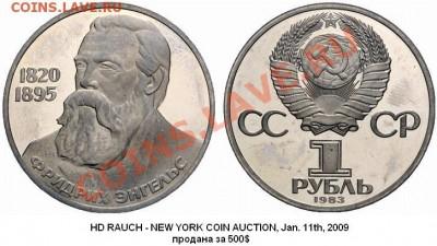 Фото редких разновидностей Юбилейных монет СССР 1965-1991 гг - ЭНГЕЛЬС (новодел, дата 1983)