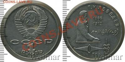 Фото редких разновидностей Юбилейных монет СССР 1965-1991 гг - Лебедев-90 (Волмар).JPG