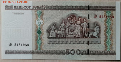 Беларусь 500 рублей 2000 года - 500 об