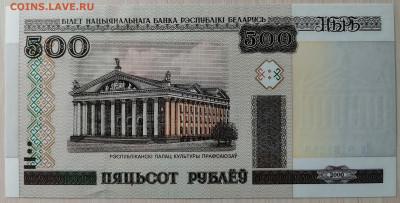 Беларусь 500 рублей 2000 года - 500