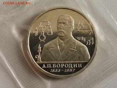1р 1993г Бородин пруф запайка, до 10.08 - О Бородин-1