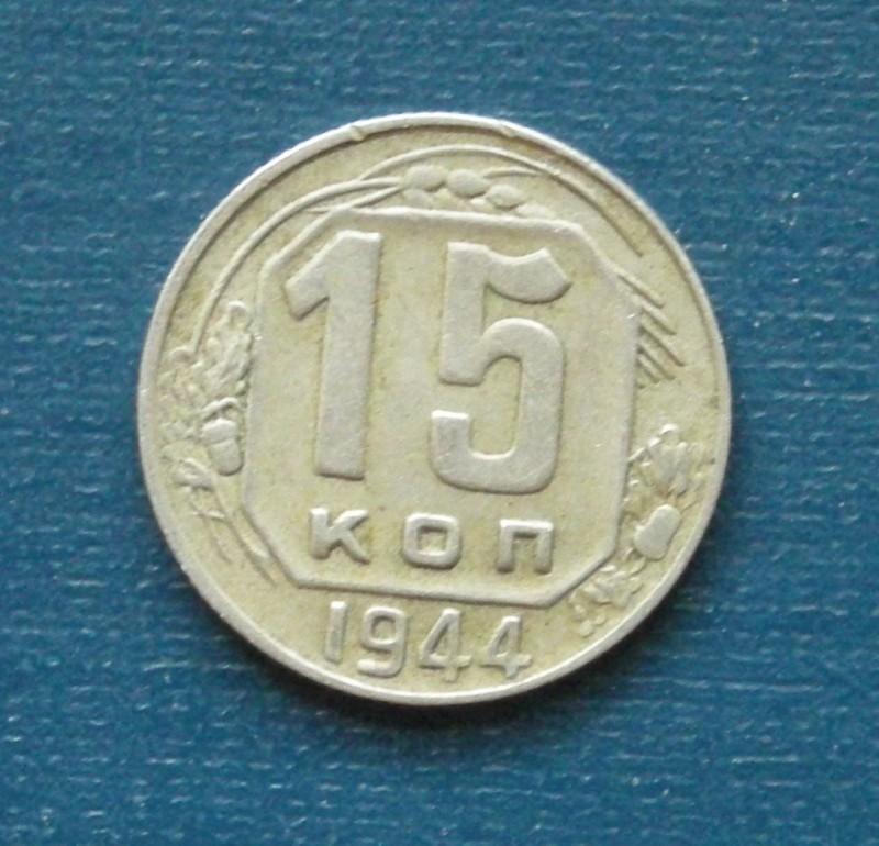 15 коп.1944 вопрос по монете - 15 1944 аверс