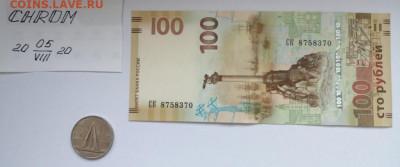 Есть ли монеты 25 рублей в обращении - IMG_20200806_120913