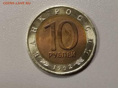 Красная книга: 10р 1992г. Краснозобая казарка, до 12.08 - СЧ Казарка -2