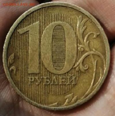 10 рублей монеты 2012 года есть ли толстая линия в нуле - IMG_20200806_232948