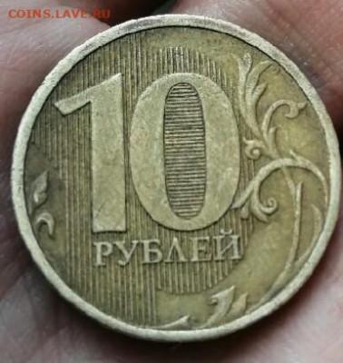 10 рублей монеты 2012 года есть ли толстая линия в нуле - IMG_20200806_233030