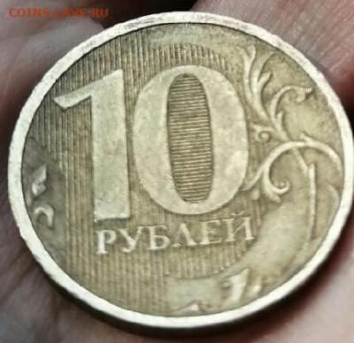 10 рублей монеты 2012 года есть ли толстая линия в нуле - IMG_20200806_233127