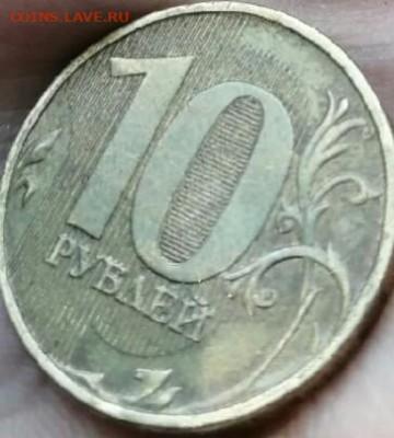 10 рублей монеты 2012 года есть ли толстая линия в нуле - IMG_20200806_233250