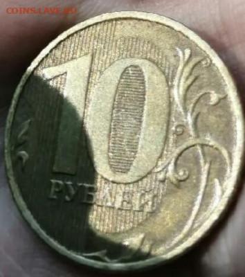 10 рублей монеты 2012 года есть ли толстая линия в нуле - IMG_20200806_233423