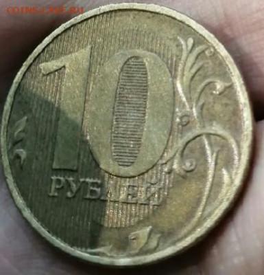 10 рублей монеты 2012 года есть ли толстая линия в нуле - IMG_20200806_233454