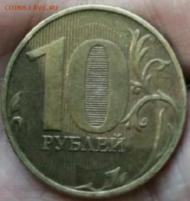 10 рублей монеты 2012 года есть ли толстая линия в нуле - IMG_20200806_233709