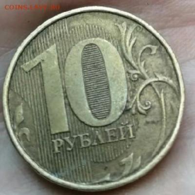 10 рублей монеты 2012 года есть ли толстая линия в нуле - IMG_20200806_233900