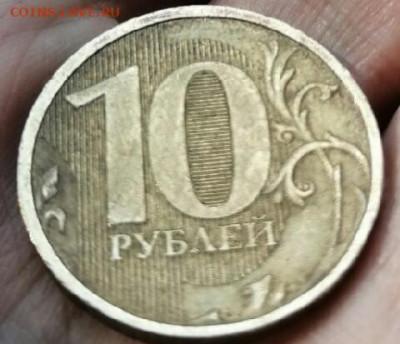 10 рублей монеты 2012 года есть ли толстая линия в нуле - IMG_20200806_234258