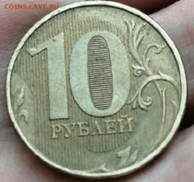 10 рублей монеты 2012 года есть ли толстая линия в нуле - IMG_20200806_234433