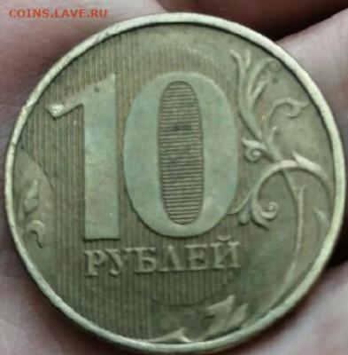 10 рублей монеты 2012 года есть ли толстая линия в нуле - IMG_20200806_234526