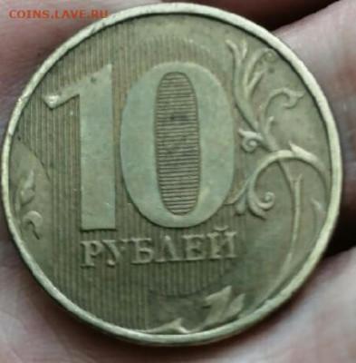 10 рублей монеты 2012 года есть ли толстая линия в нуле - IMG_20200806_234557