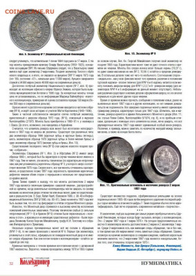 О коллекционировании финских 2-марочников 1865-1908 гг. - Clip_5