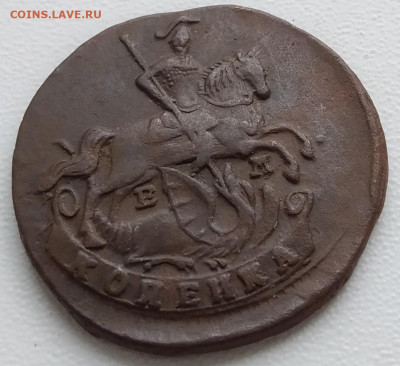 Копейка 1790 - Копейка 1790 ЕМ (реверс)
