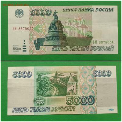 5000, 10000, 50000, 100000 рублей 1995 года. Отличные! - 20200605_072637