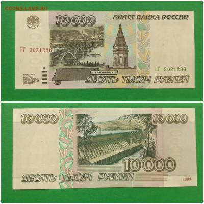 5000, 10000, 50000, 100000 рублей 1995 года. Отличные! - 20200605_072722